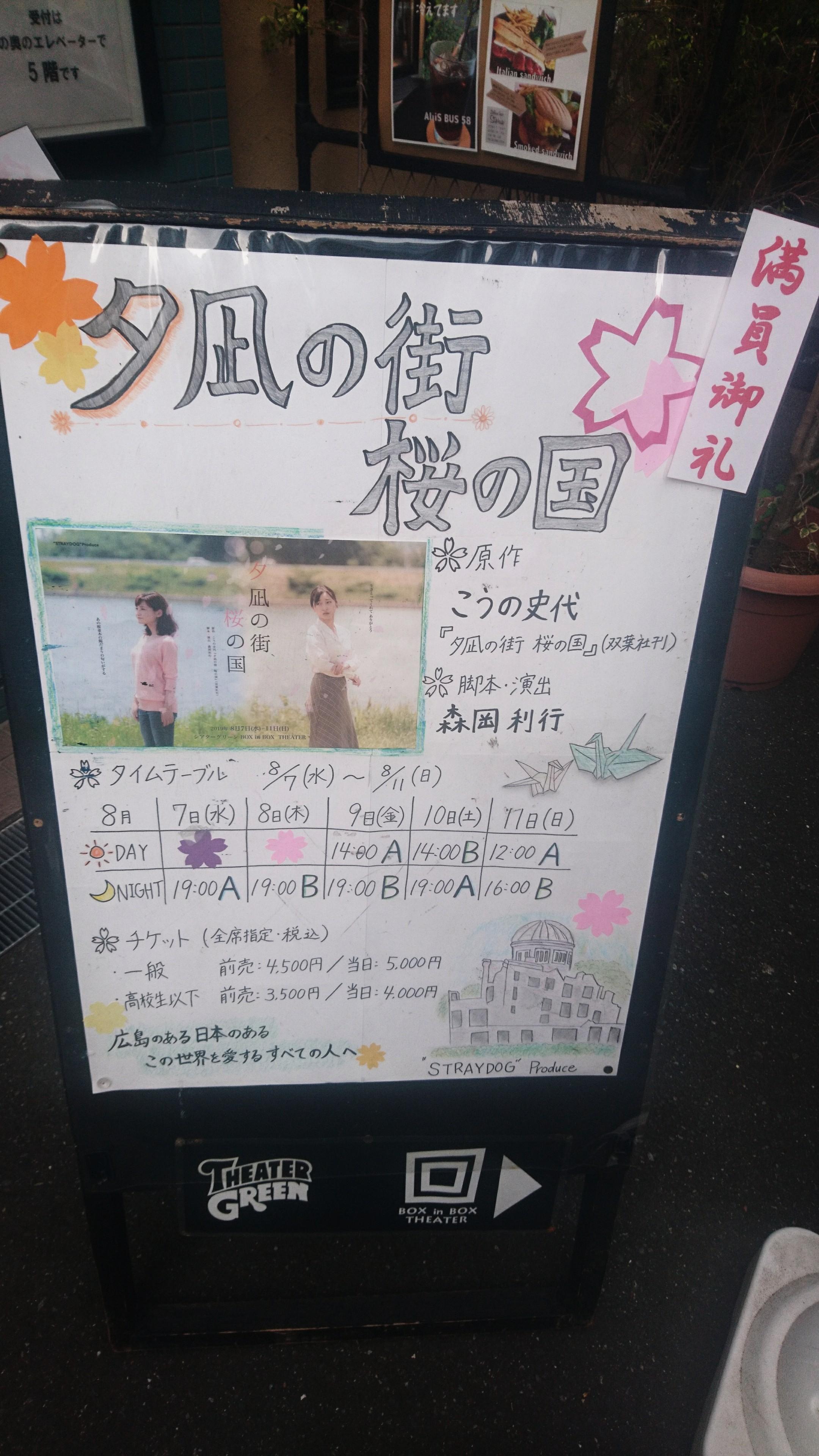 "ON AIR#4482 ""#PrayForHiroshima"""