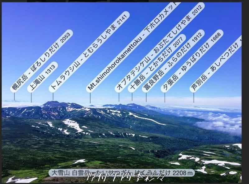 152s-白雲岳からの眺め