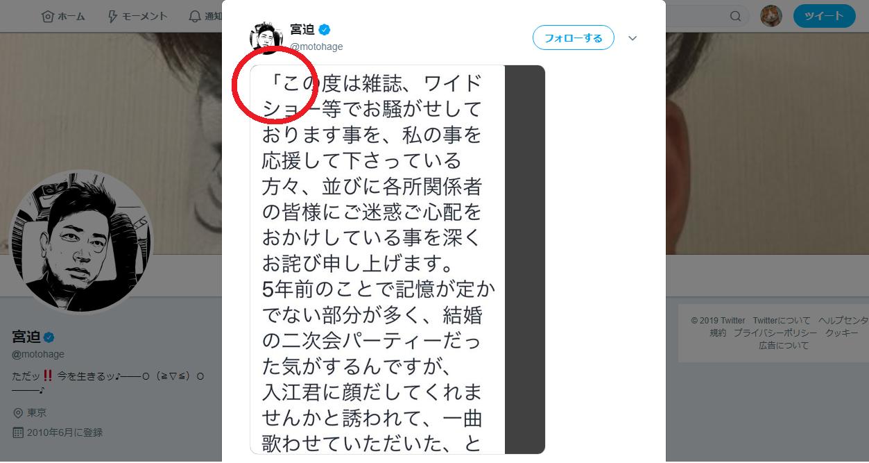 宮迫 博之 ツイッター