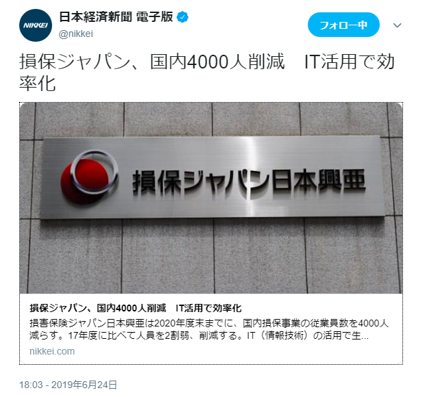 「損保ジャパン 人員削減」の画像検索結果