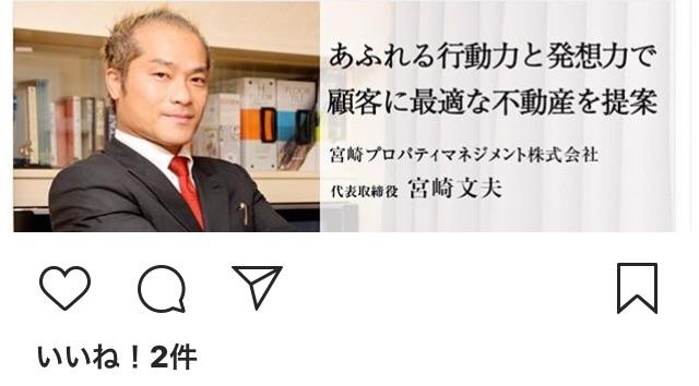 文夫 会社 宮崎