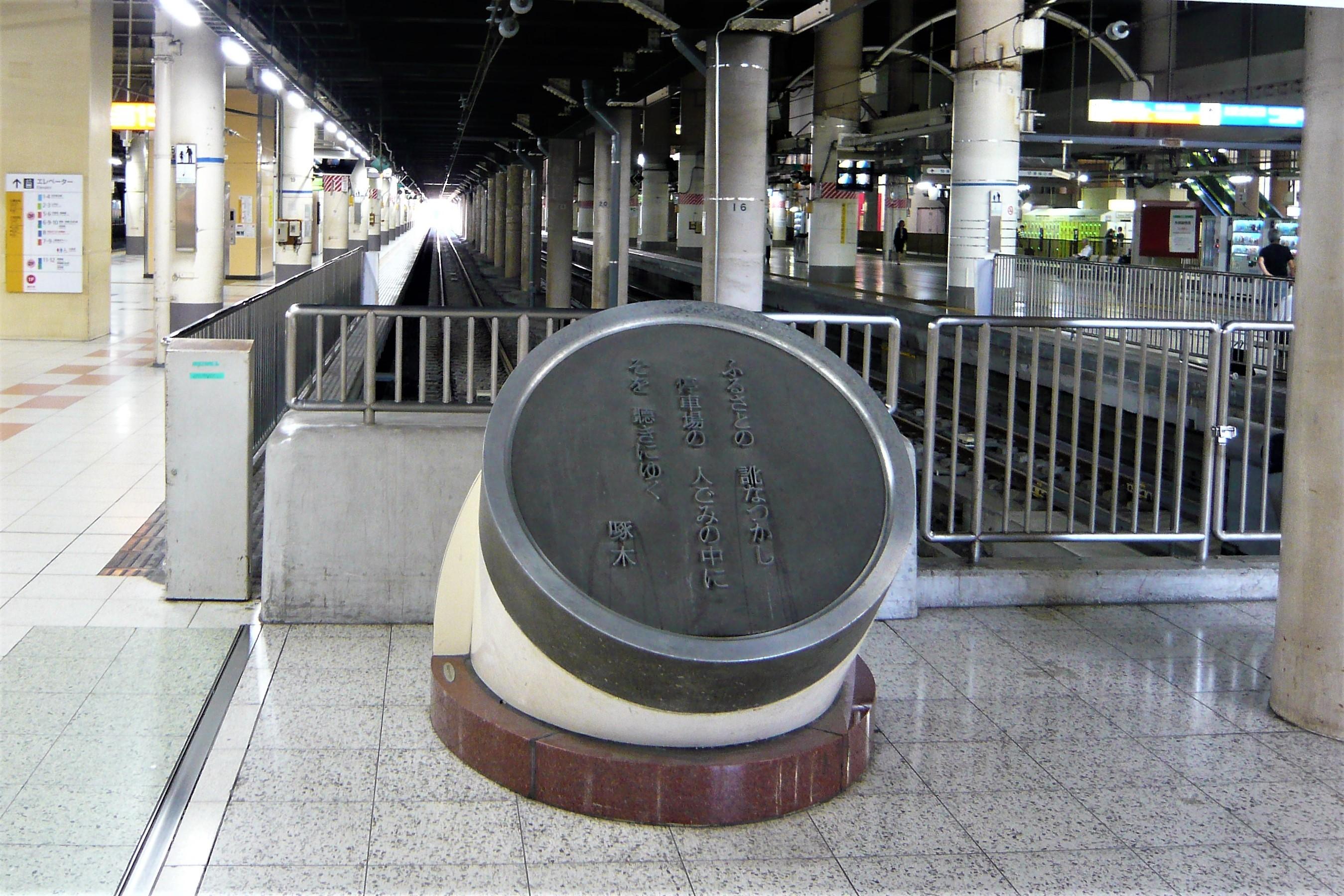 上野駅 石川啄木 歌碑