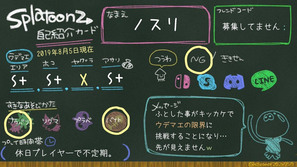 ikazikoshokai20190805.jpg