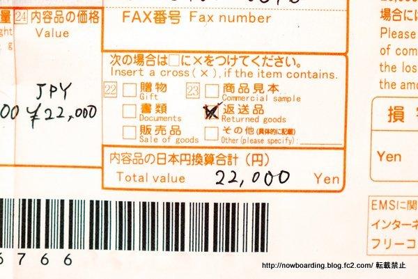日本から海外へEMS(国際スピード郵便)を送る時の注意点