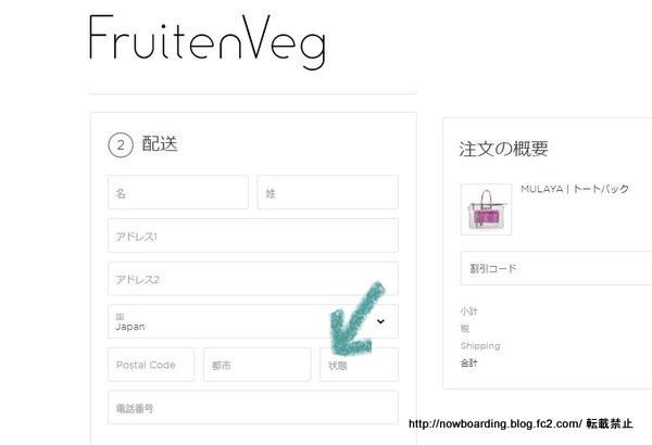 FruitenVegの購入方法