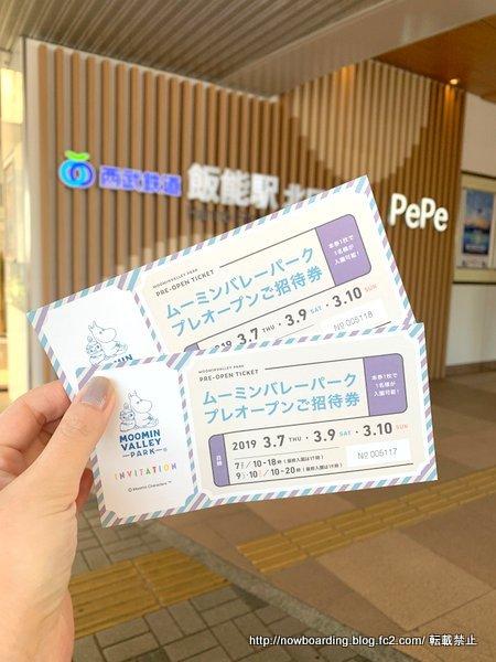 駅 ムーミンバレーパーク 行きかた 飯能駅