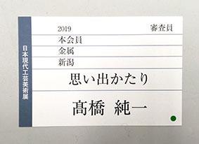 2019423日本工芸展 in ueno