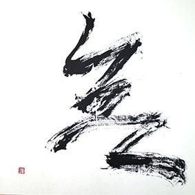 201945〜9昭人個展「無」藤波家進呈blog用
