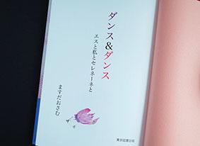 2019718初版_絵小説 ますだおさむ氏2