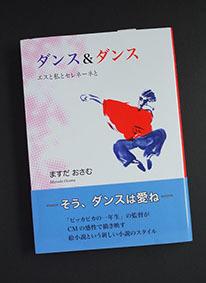 2019718初版_絵小説 ますだおさむ氏1