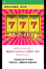 2019819セブンあたり!