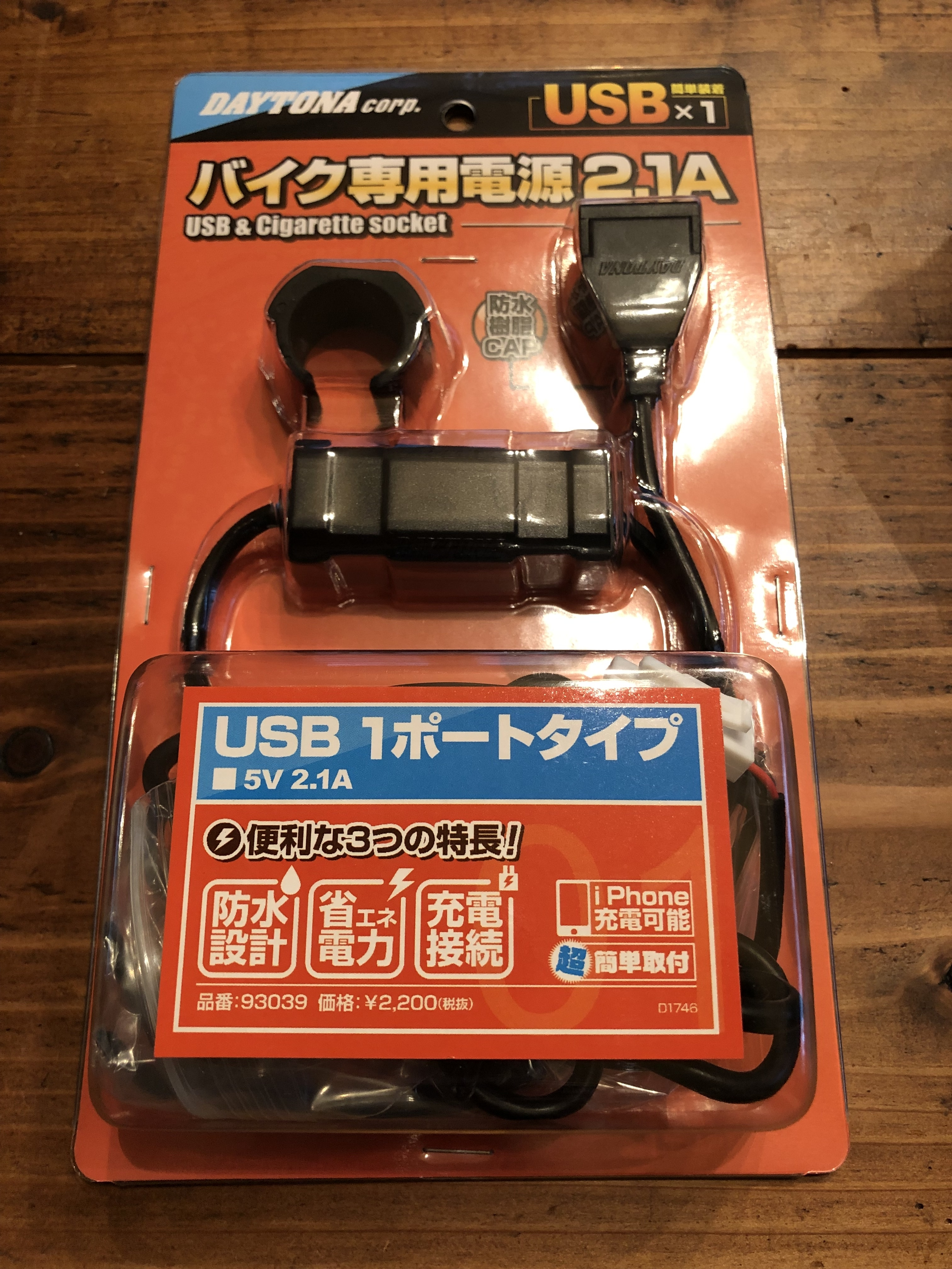 ハーレー ダイナ デイトナ USBポート取り付け