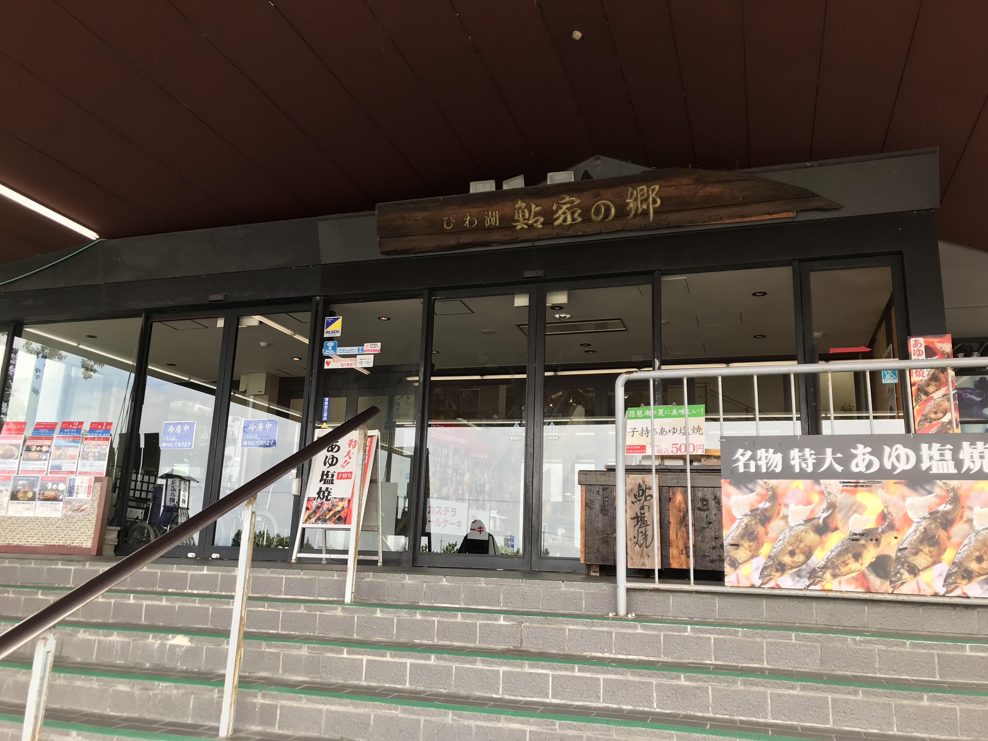 ハーレーとカワサキで行く近江八幡ツーリング 鮎家の郷 入り口