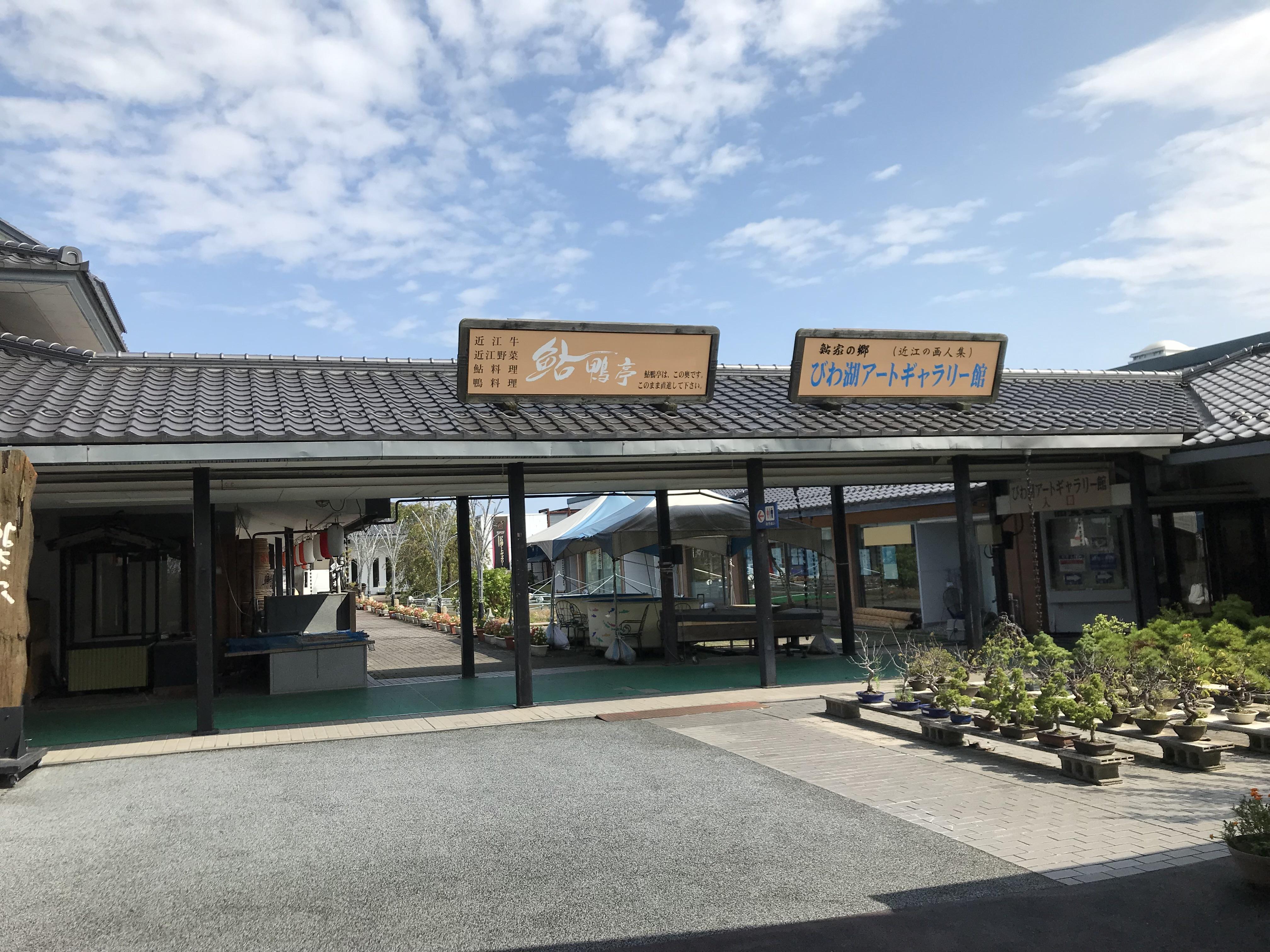 ハーレーとカワサキで行く近江八幡ツーリング 鮎家の郷
