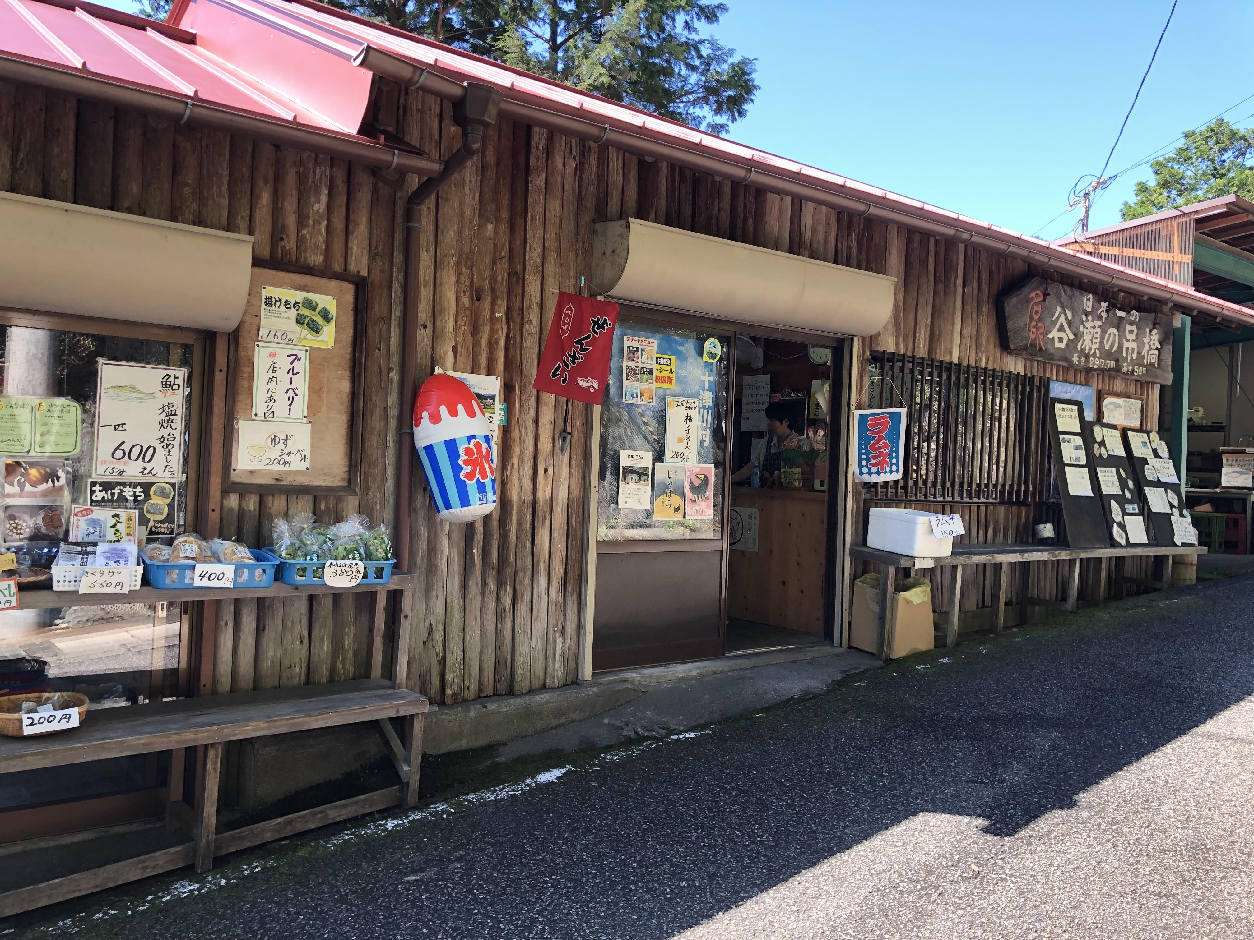 ぴーきち&ダイナ ハーレー で行く 十津川村 ツーリング 谷瀬の吊り橋 売店