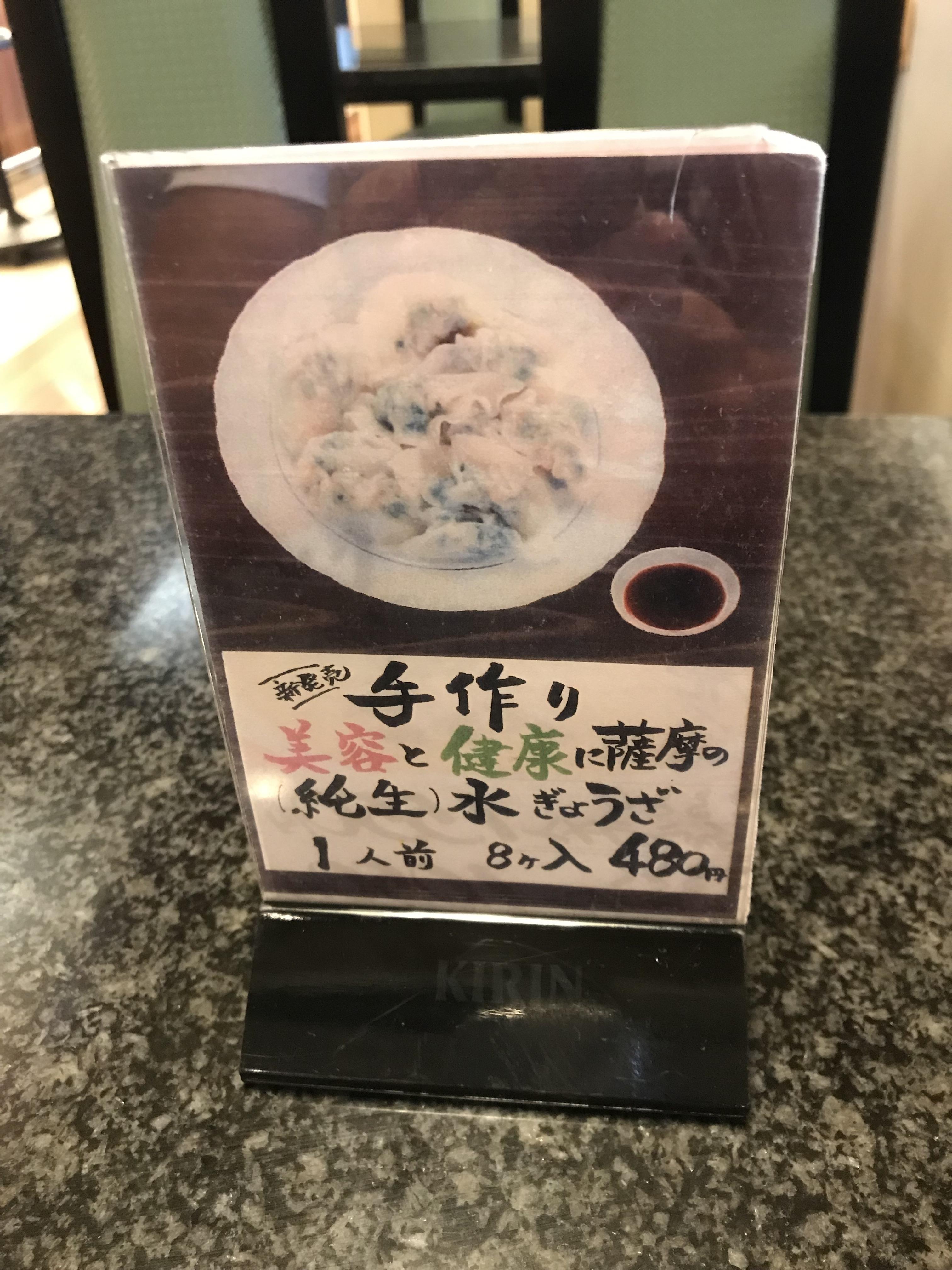 薩摩っ子ラーメン 大東店 水餃子