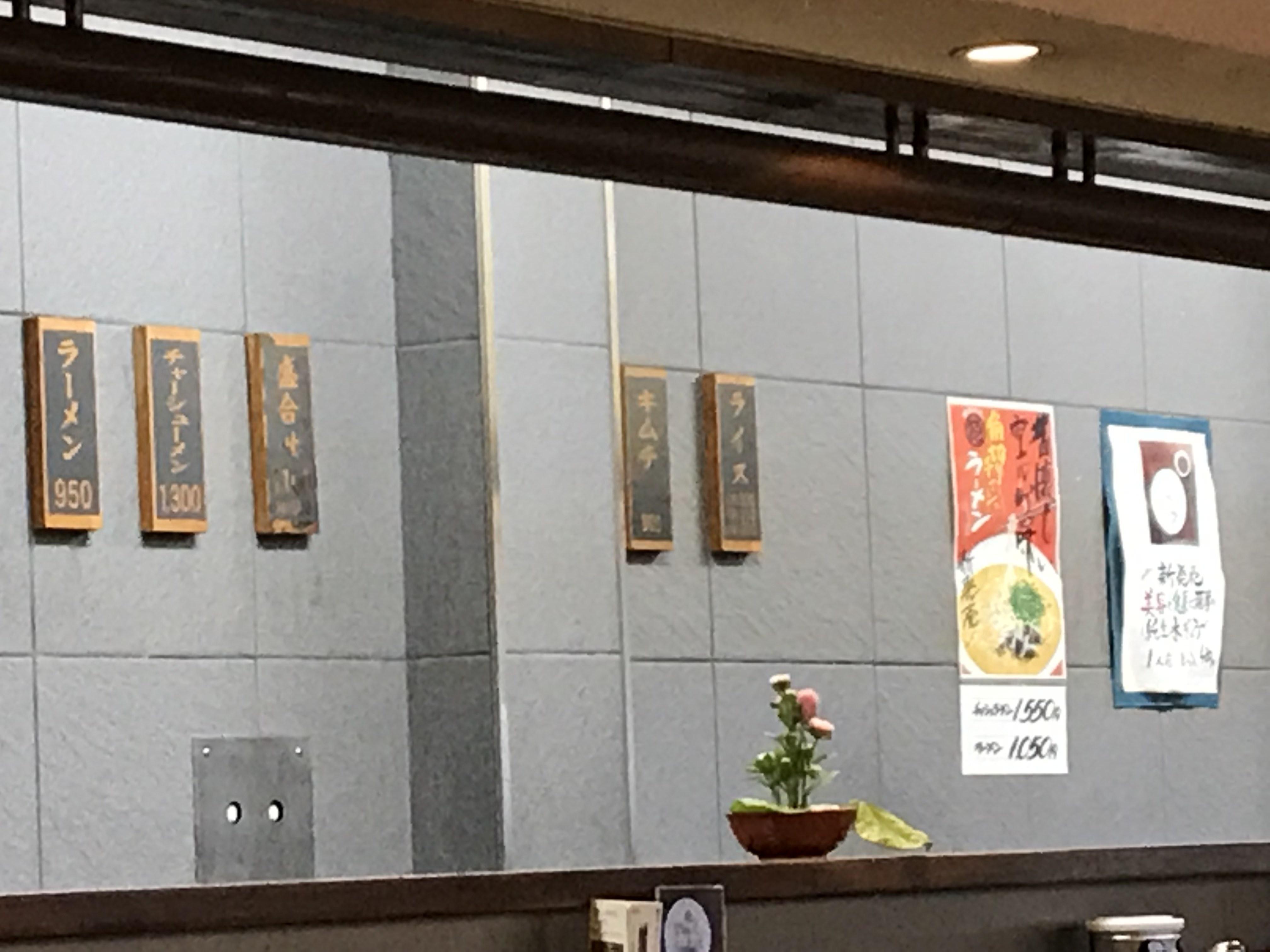 薩摩っ子ラーメン 大東店 メニュー