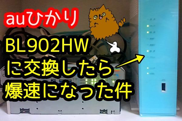 HGW BL902HW