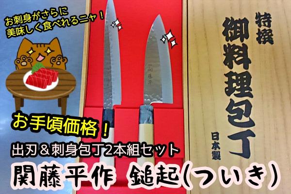 関藤平 鎚起(ついき)出刃・刺身包丁