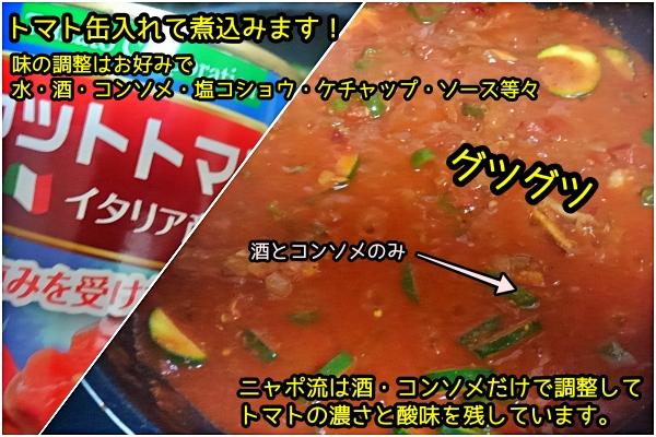 いわしのトマトソース パスタ