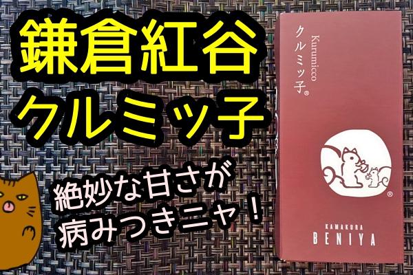 鎌倉紅谷 クルミッ子