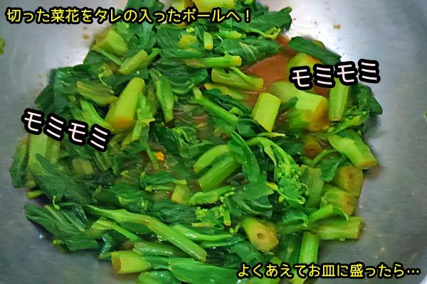 チンゲン菜の菜花 おひたし