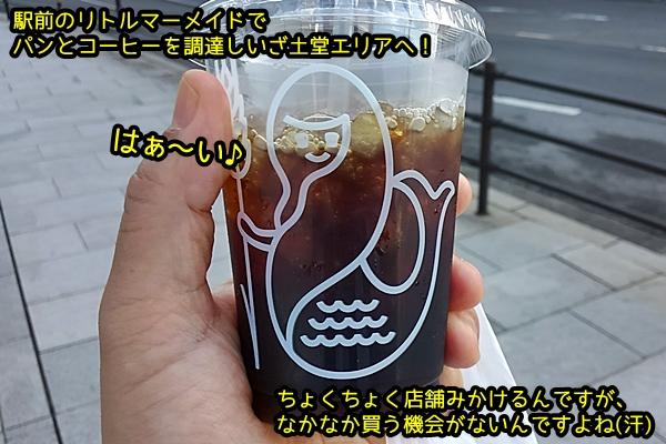 ニャポ旅57 その8 尾道