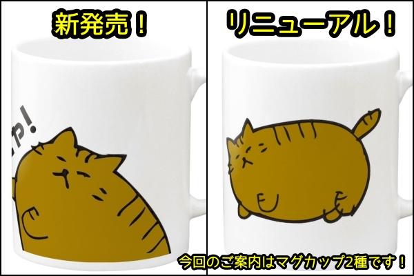 ニャポポさん 猫マグカップ