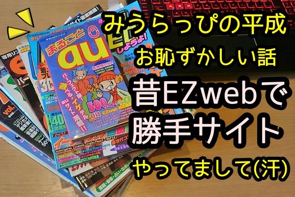 EZweb 勝手サイト hdml