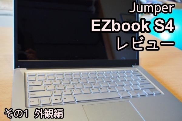 EZbook S4