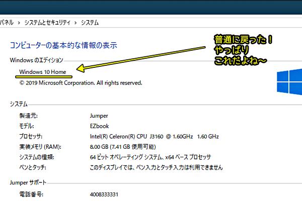 jumper EZbookS4 J3160