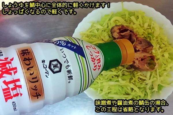 鯖缶のマヨ醤油がけ