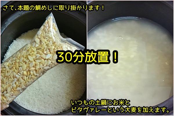 鯛めし 土鍋