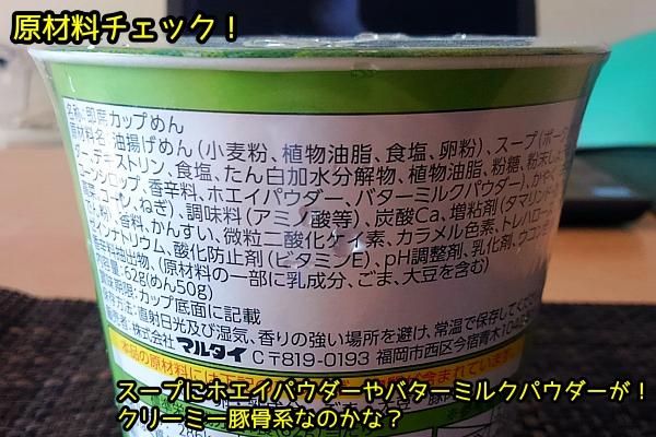 マルタイ 博多高菜ラーメン 豚骨味