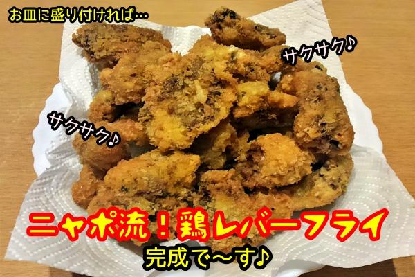鶏レバーフライ