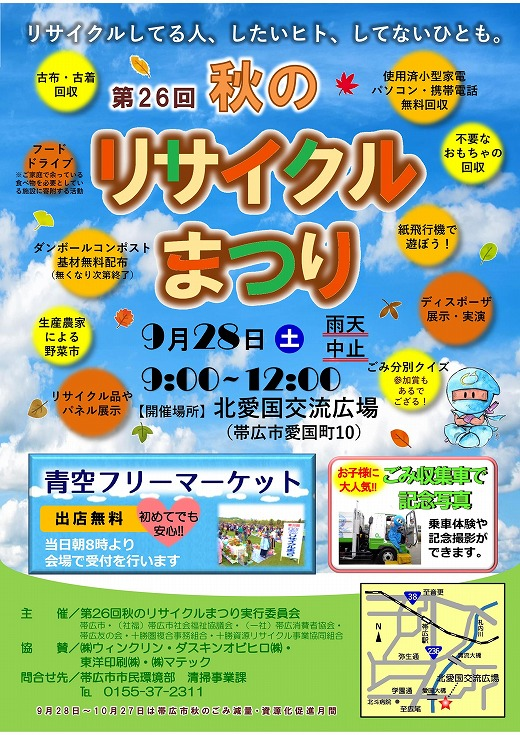 26th-recycle-festa.jpg