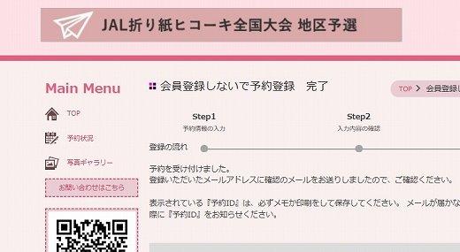 JAL_201909022057220fe.jpg