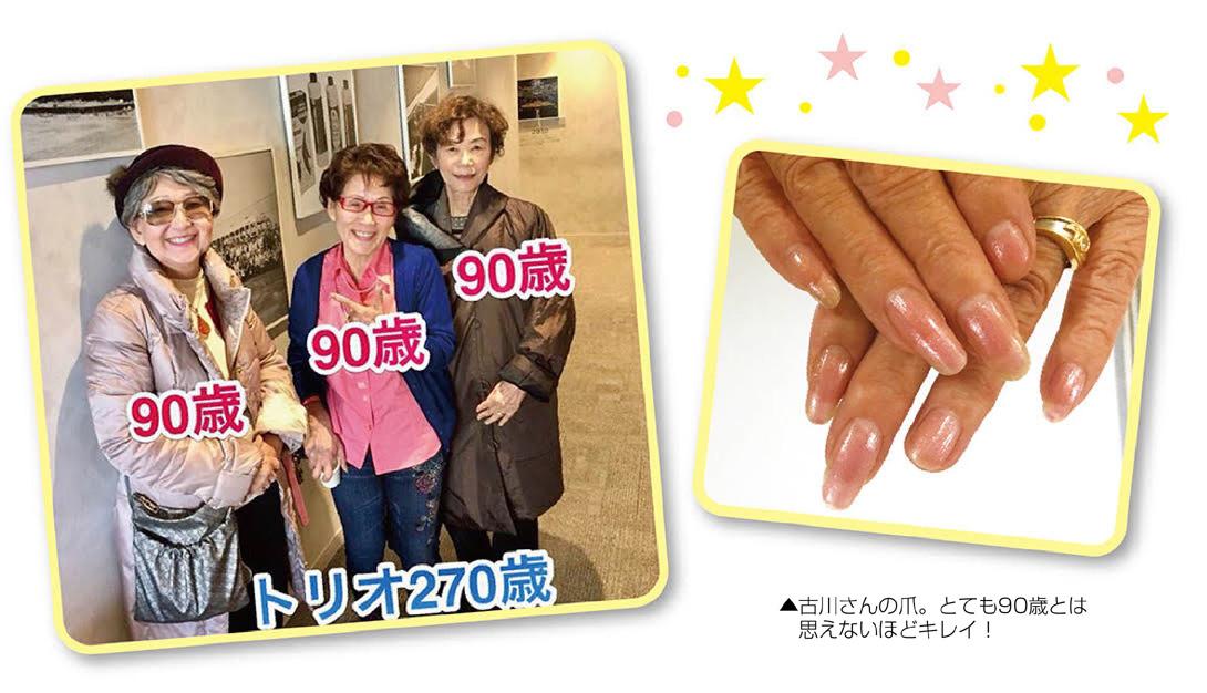 90歳光輝高齢者1