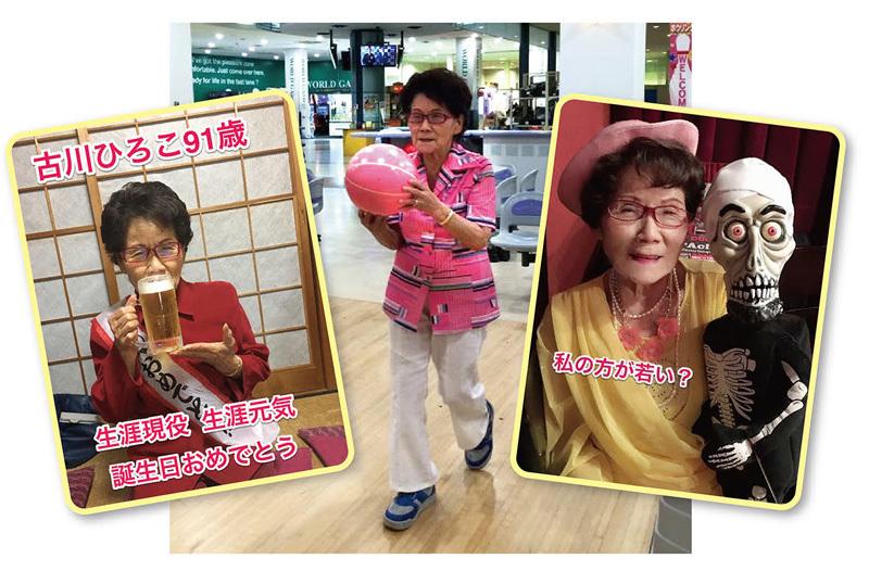91歳誕生日1