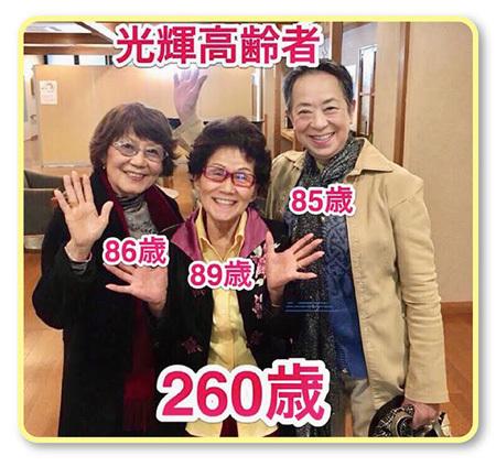 光輝高齢者89歳