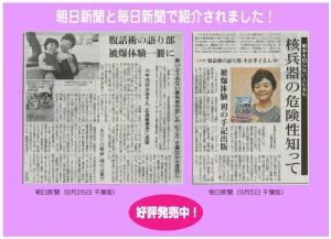 「あっちゃん」紹介記事