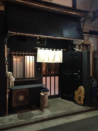 福富町 丿貫夜の部は蔵元公認の名店 - 呑みと噺と2
