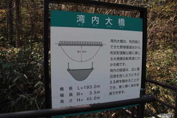 湾内大橋1