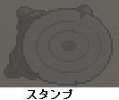 すたんぷ白黒