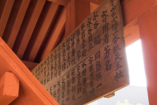 喜多山1天王社寄付者名一覧
