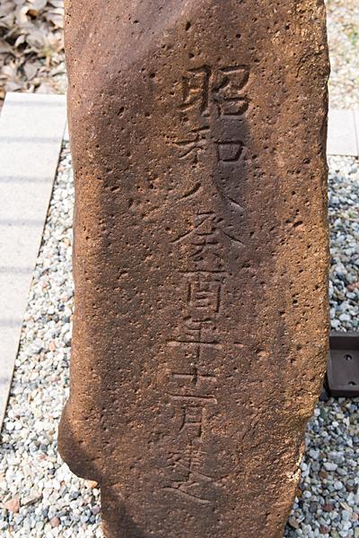 喜多山1天王社庚申石碑の日付は昭和8年