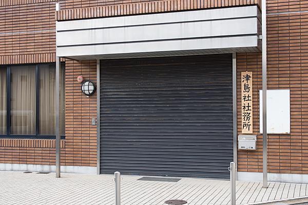 上社津島社社務所