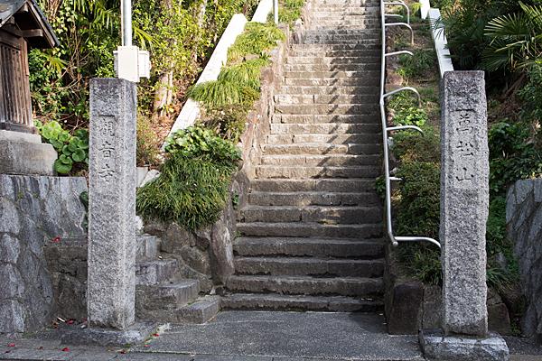 上社観音寺