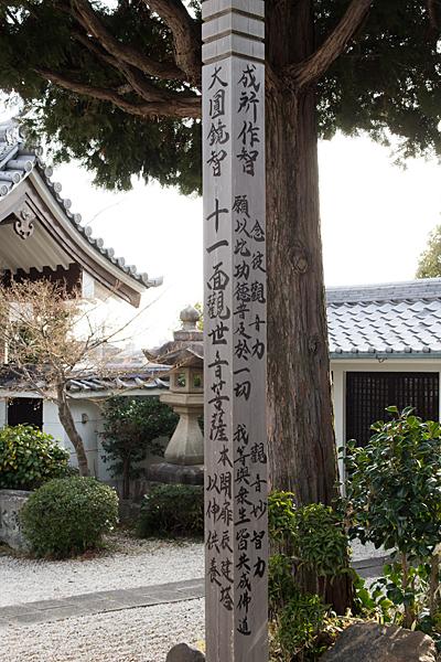 上社観音寺塔
