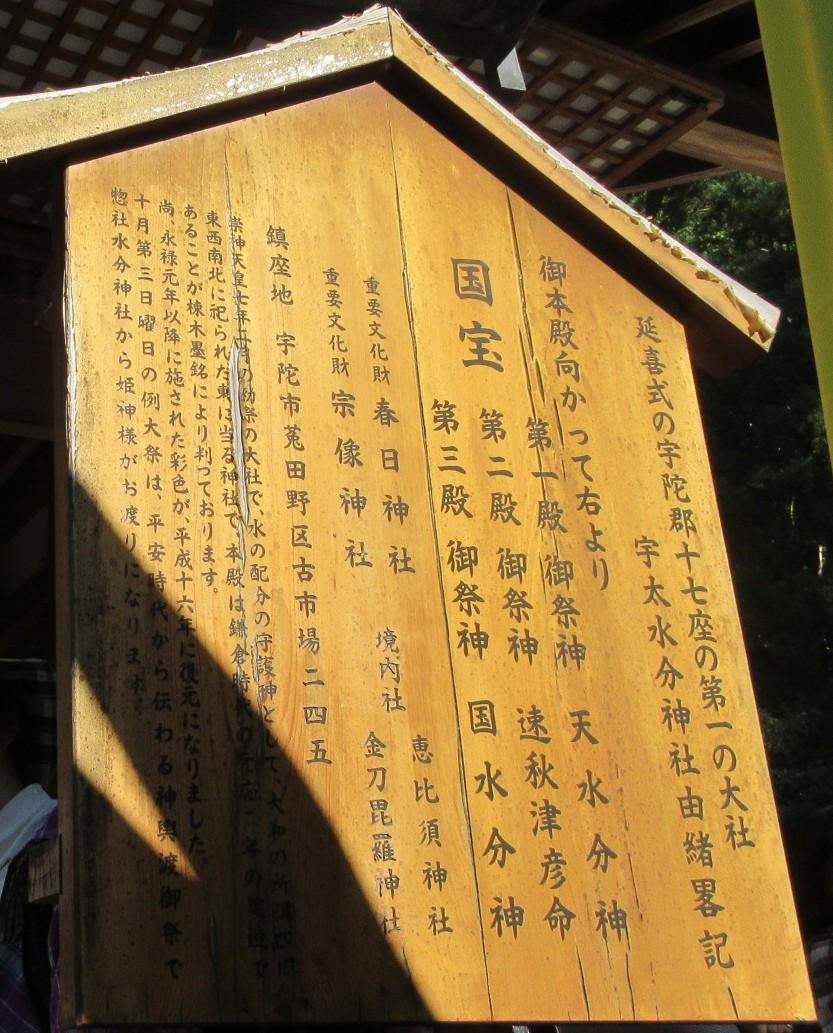 1810-21a-神武東征-IMG_6160説明
